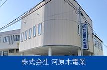 株式会社 河原木電業